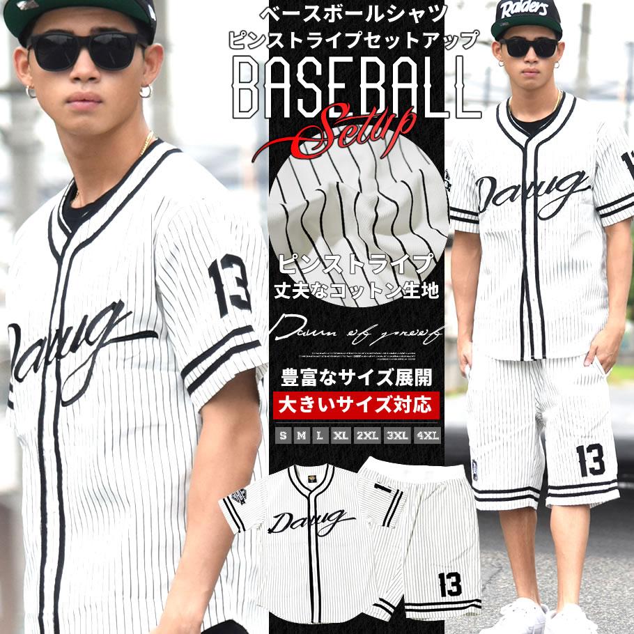 セットアップ メンズ 夏 大きいサイズ ベースボールシャツ 半袖 b系 ファッション ストリート系 ヒップホップ