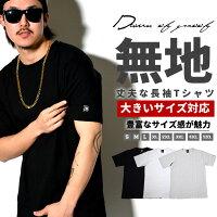 tシャツ/メンズ/無地/大きいサイズ/半袖/5分袖/ゆったり/b系/ファッション/通販/黒/白/グレー/LL/3L/4L/5L/6L