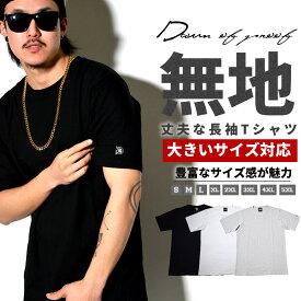 【メール便対応】tシャツ メンズ 無地 大きいサイズ 半袖 ブランド 5分袖 ゆったり b系 ファッション 黒 白 グレー ティーシャツ 厚手 LL 3L 4L 5L 6L dop おうちコーデ