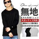 無地 ロングtシャツ メンズ ロンT B系 ファッション ノームコア ギャングスタ 大きいサイズメンズ キングサイズ 3L 4L…