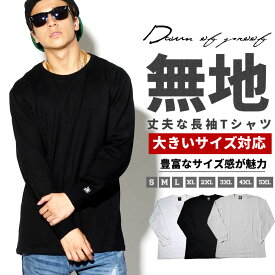 無地 ロングtシャツ メンズ ロンT B系 ファッション ノームコア ギャングスタ 大きいサイズメンズ キングサイズ 3L 4L 5L