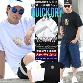 【ネコポス対応】 吸水速乾 tシャツ メンズ 半袖 ブランド ドライ 消臭 大きいサイズ ティーシャツ カットソー b系 ファッション ヒップホップ