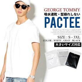 【メール便対応】無地 tシャツ 大きいサイズ 半袖 tシャツ メンズ 5分袖 B系 ファッション おうちコーデ