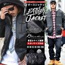 レザージャケット メンズ ライダースジャケット メンズ カジュアル アメカジ B系 ストリート系