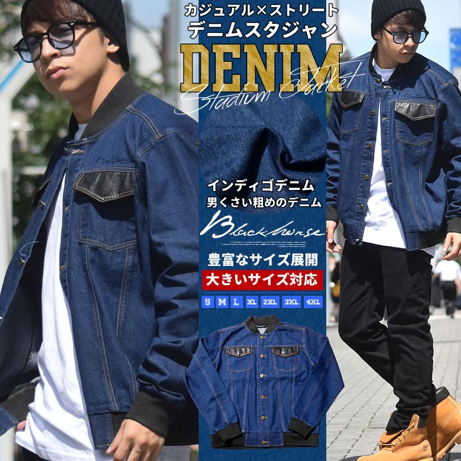 デニムジャケット メンズ 大きいサイズ スタジャン メンズ Gジャン 秋 冬 春 b系 ファッション アメカジ