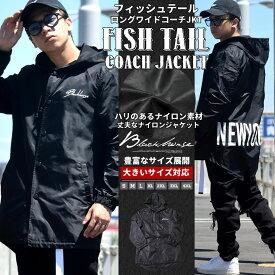 コーチジャケット ストリート メンズ 大きいサイズ ナイロンジャケット 春 秋 冬 フィッシュテール b系 ファッション スト系