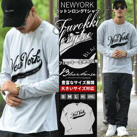 ロングTシャツ メンズ ロンT 長袖 NEWYORK B系 ファッション ストライプ ストリート系