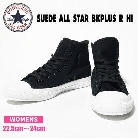 CONVERSE 【コンバース】 レディース サイズ ALL STAR BKPLUS R HI オールスター ブラックプラス R ハイ B系 ファッション メンズ ヒップホップ ストリート系 おうちコーデ