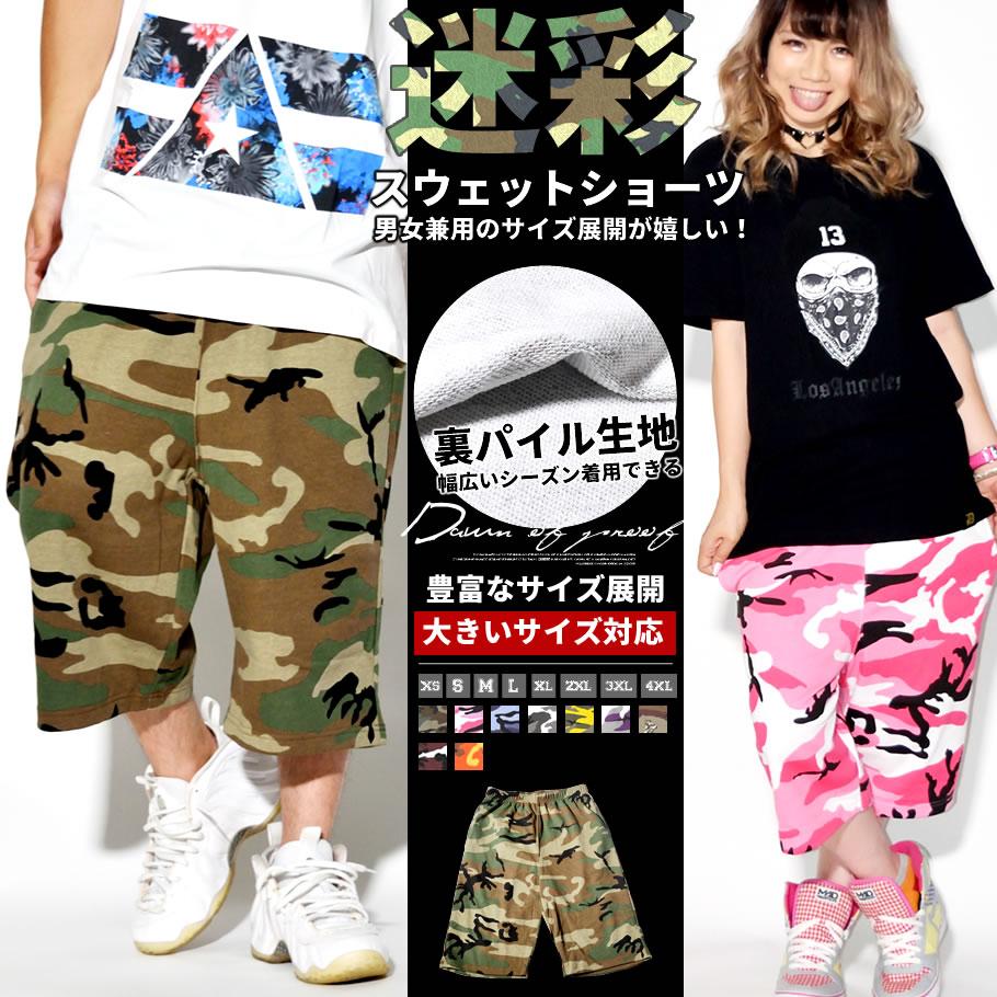 迷彩 カーゴスウェットパンツ メンズ ハーフパンツ 半ズボン 男女兼用サイズ B系 ファッション ダンス 衣装 ヒップホップ ストリート系
