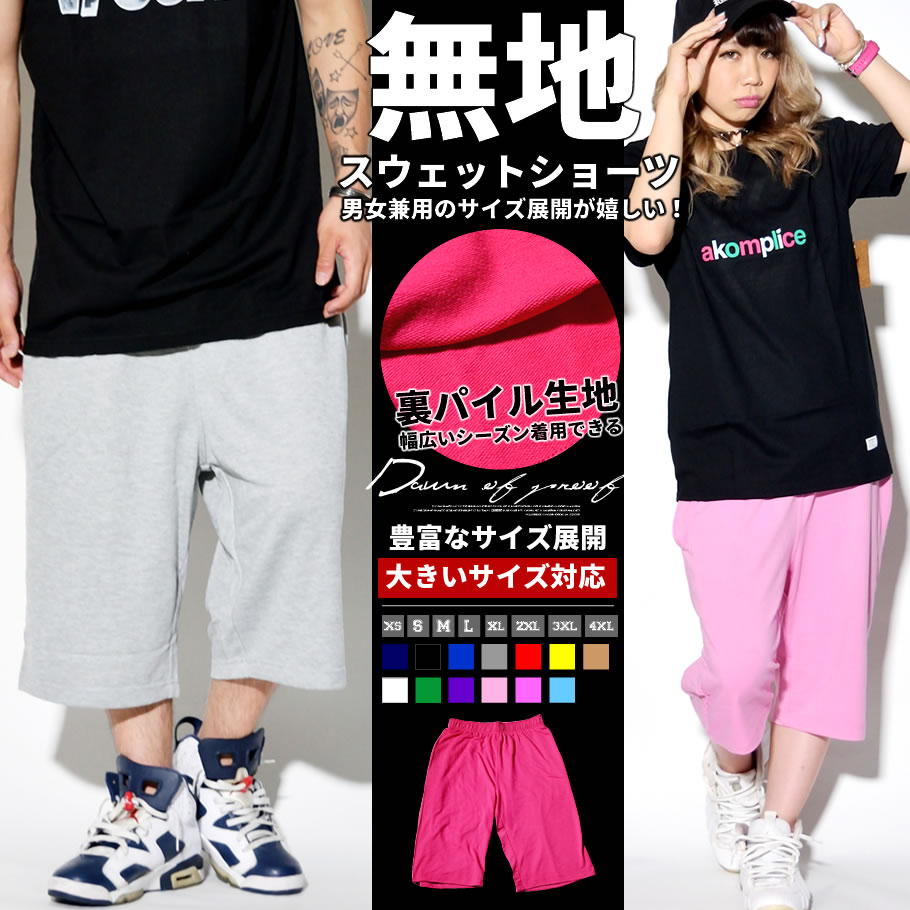 無地 スウェットパンツ メンズ スウェットハーフパンツ 半ズボン スエット 男女兼用サイズ B系 ファッション ダンス 衣装 ヒップホップ ストリート系
