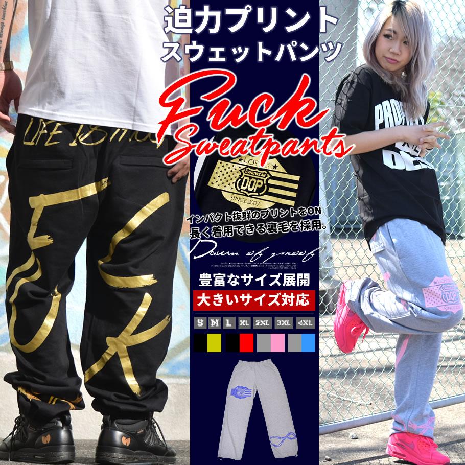 DOP 【ディーオーピー】スウェットパンツ メンズ ロング カジュアル アメカジ B系 ファッション ストリート系
