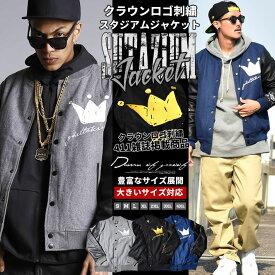 b系 スタジャン メンズ スタジアムジャンパー スタジャン レザー 大きいサイズ B系 ファッション ヒップホップ hiphop