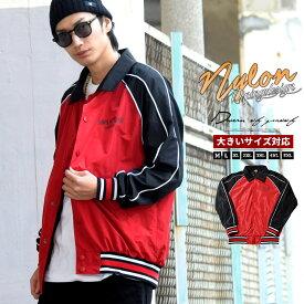 ジャケット メンズ 大きいサイズ 春 コーチジャケット ストリート系 b系 ファッション
