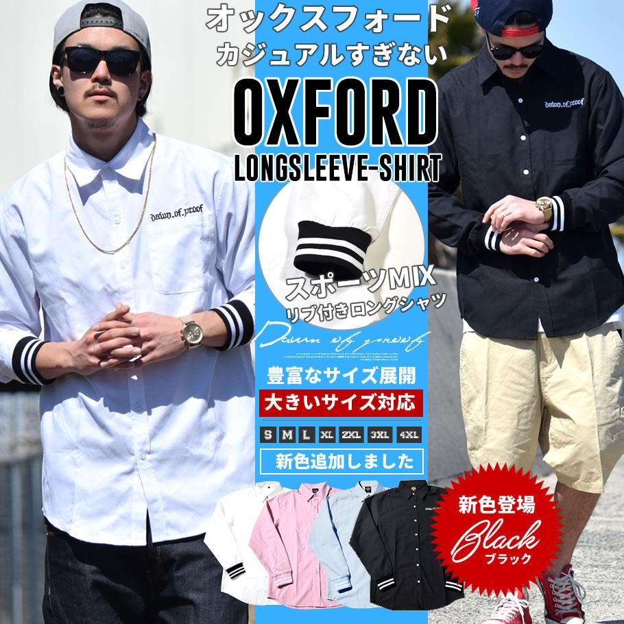 オックスフォードシャツ メンズ 春 長袖 シャツ b系 ファッション 大きいサイズ ヒップホップ ストリート系