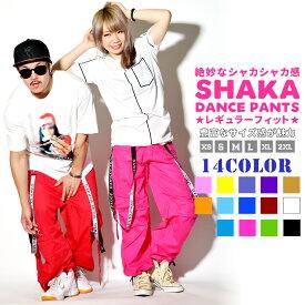 ダンスパンツ ダンス衣装 ヒップホップ フィットネスパンツ ジャージ サスペンダーパンツ カラーパンツ 練習着 レディース メンズ ユニセックス XS S M L LL 2L 3L B系 ファッション 通販