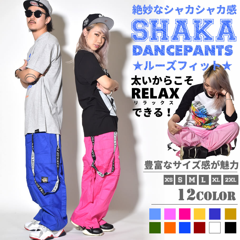 ダンス 衣装 ヒップホップ ダンスパンツ ルーズ サスペンダー イージーパンツ フィットネス メンズ レディース