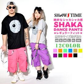SHOOWTIME【ショウタイム】ハーフ ダンスパンツ レディース 12カラー展開 ダンス イージーパンツ メンズ ダンスパンツダンス 衣装 ヒップホップ ショウタイム ダンス 豊富なカラー スポーツ ダンスパンツ フィットネス