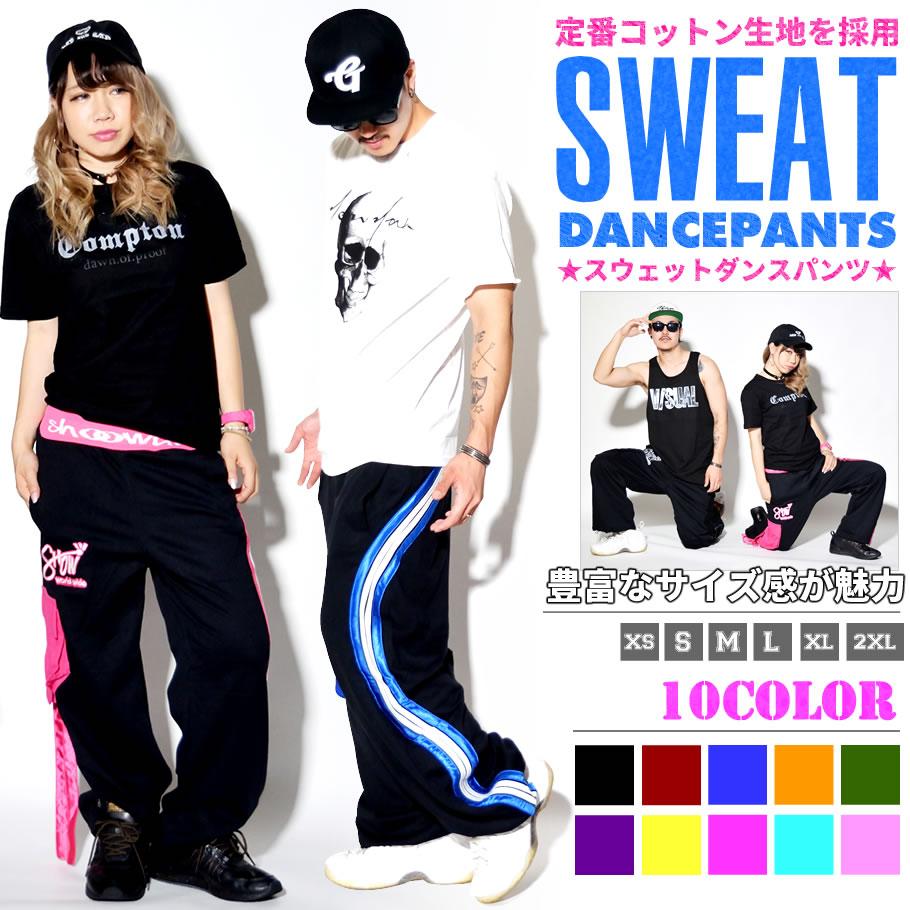 ラインパンツ ジャージ ダンス 衣装 ヒップホップ メンズ レディース dance hiphop