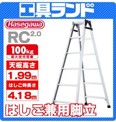 (代引不可 直送品)ハセガワ はしご兼用脚立 RC2.0-21