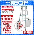 (代引不可・直送品)ハセガワアルミ〈ロングストロークタイプ〉脚部伸縮式兼用脚立RYX1.0-12【4尺】(RYX-12)【長谷川工業HASEGAWA】