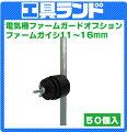 電気牧柵器ファームガード用オプションファームガイシ11〜16mmタイプ50個入りC-1