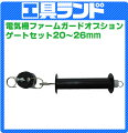 電気牧柵器ファームガード用オプションゲートセット(出入口専用)20〜26mmタイプD-2
