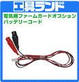 電気牧柵器ファームガード用オプションバッテリーコードF-10