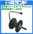 電気牧柵器ファームガード用オプション巻取機≪リール付≫F-2