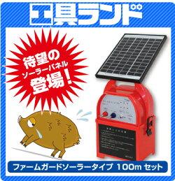 新商品!ソーラータイプ!(即納OK!)電気牧柵器周囲100m2段張りセット電気柵ファームガードノーマルソーラーセットFGN-10SET-S【電気柵セット】【あす楽対応】(送料無料)