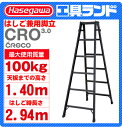 (代引不可 直送品) ハセガワ アルミ はしご兼用脚立 CRO3.0-15