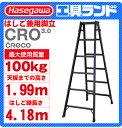 (代引不可 直送品) ハセガワ アルミ はしご兼用脚立 CRO3.0-21