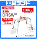 (代引不可 直送品) 【期間限定】 ハセガワ アルミ足場台 DRSW2.0-1000