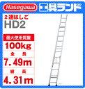 (代引不可 直送品) ハセガワ アルミ 2連はしご HD2-75