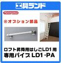 (代引不可 直送品) ハセガワ ロフト昇降用はしごLD1用 オプション 専用パイプ LD1-PA(16167)
