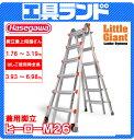 (代引不可 直送品) ハセガワ 兼用脚立 ヒーローM26 LG-10126