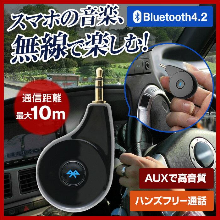 AUX Bluetooth レシーバー 車 でも使える カーオーディオ Bluetooth 4.2★音楽再生AUXプラグ接続 ブルートゥース レシーバー 車載 iPhone iPad タブレット スマホ イヤホンジャック Bluetooth レシーバー イヤホン 送料無料 iPhone8 iPhoneX