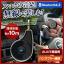 \300円引クーポン付/Bluetoothレシーバー 【Bluetooth4.2】 受信機 レシーバー AUX 無線 ワイヤレス ブルートゥース 最大10m通信...