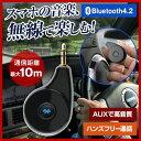Bluetoothレシーバー 【Bluetooth4.2】 受信機 レシーバー AUX 無線 ワイヤレス ブルートゥース 最大10m通信 車載 音楽再生 iPh...