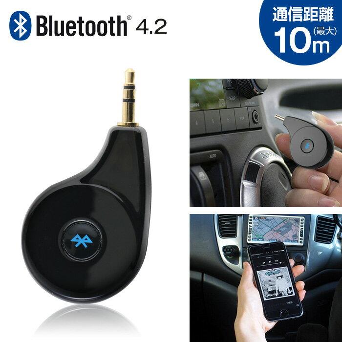 AUX Bluetooth レシーバー 車 でも使える カーオーディオ Bluetooth 4.2 音楽再生AUXプラグ接続 ブルートゥース レシーバー 車載 iPhone iPad タブレット スマホ イヤホンジャック Bluetooth レシーバー イヤホン 送料無料 iPhone8 iPhoneX