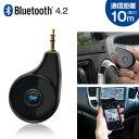 AUX Bluetooth レシーバー 車 でも使える カーオーディオ Bluetooth 4.2 音楽再生AUXプラグ接続 ブルートゥース レシ…