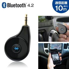 AUX Bluetooth レシーバー トランスミッター トランスミッタ bluetoothレシーバー 車 音楽 ブルートゥース スピーカー iphone 8 カーオーディオ iPad タブレット スマホ fmトランスミッター スマホ 送料無料 おすすめ