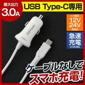 USBType-Cケーブルが一体3.0A高出力カーチャージャー