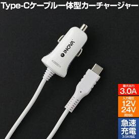シガーソケット USB typeC カーチャージャー タイプC スマホ 充電器 3A 急速充電 車 12V 24V 車載 バイクCタイプ タイプ type C type-C コンセント イノバ 車載充電器 エクスペリア USBC USB-C おすすめ