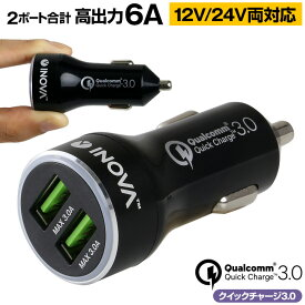 qc3.0 急速 カーチャージャー シガーソケット pd iphone android Quick Charge 3.0 usb 携帯充電器 車 スマホ タブレット 充電 充電器 急速充電 超速充電 車載 4.8A 12V 24V クイックチャージ3.0 スマホ充電器 2連 2ポート 合計6A カー用 バイク コンセント おすすめ 最新