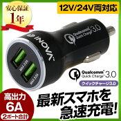 USB2ポートカーチャージャー高出力6.0AKerseequick