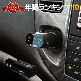 fmトランスミッター bluetooth 高音質 トランスミッター トランスミッタ 車 音楽 ブルートゥース iphone スピーカー 無線 iPad ipod カーオーディオ シガーソケット usb スマホ ワイヤレス 充電器 おすすめ