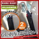 【送料無料】車内 傘収納 防水ケース 普通の傘も折り畳み傘も収納できる2WAY仕様 これで愛車の車内は濡らしません 傘ポケット 傘ケース 傘入れ