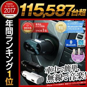 bluetooth NFC ワイヤレス FMトランスミッター