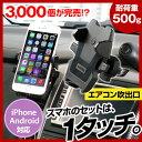 iPhone7も対応★車載 ホルダー 車載 カーナビ エアコン吹き出し口タイプ スマートフォン ホルダー iPhoneSE iPhone6s iPhone6 P...