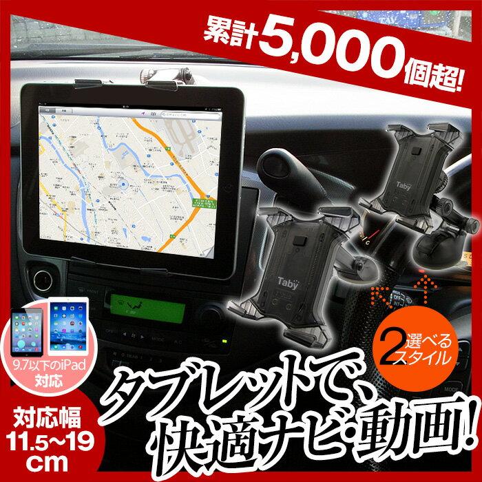 \200円クーポン付/【送料無料】 タブレット 車載 ホルダー 卓上・車載 スタンド。 回転・伸縮、奥まで届くガッチリ大型吸盤! iPad タブレット 車載ホルダー 7インチにも対応 iPad Air iPad Retina iPad mini nexus7 MediaPad ZenPad Iconia One MeMO Pad